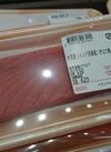 きはだまぐろ刺身用(解凍) 278円(税抜)