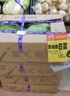 白菜 680円(税抜)