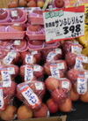 サンふじ 398円(税抜)