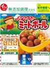 おべんとくん ミートボール 268円
