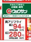 真アジフライ 94円(税抜)