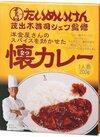 洋食屋さんのスパイスを効かせた懐カレー 300円