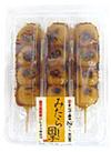 みたらし団子 88円(税抜)