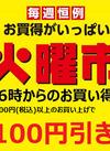 16時以降のお買い得『夕得クーポン』 100円引