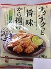 旨味唐揚げ 278円(税抜)