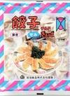 せみ餃子 58円(税抜)