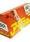 アイラップ 20円引