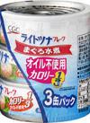 ライトツナフレーク 50円引