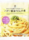 バター醤油うどんの素 148円(税抜)