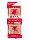 フレッシュパックソフト 278円(税抜)