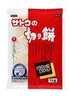 サトウの切り餅  パリッとスリット 558円(税抜)