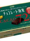 チョコレート効果カカオ72% 179円(税抜)