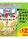 じゃがりこサラダチキン味 122円(税抜)