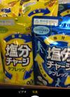 塩分チャージタブレット 188円(税抜)