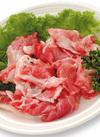 豚肉小間切れ 117円(税込)