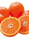 セミノールオレンジ 298円(税抜)