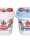 ナチュレ恵・ナチュレ恵脂肪0 118円(税抜)