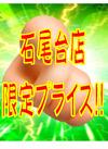 大松農園とまと 48円(税抜)