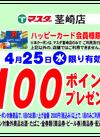 お買上げ、2000円以上で、100Pプレゼント 100ポイントプレゼント