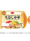 生冷し中華ごまだれ味 168円(税抜)