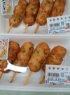 海鮮野菜天串 199円(税抜)