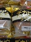 デカビッグダブルシュー 98円(税抜)
