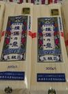 揖保乃糸 上級 298円(税抜)