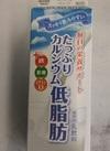 カルシウムたっぷり低脂肪 98円(税抜)