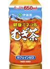 伊藤園 健康ミネラルむぎ茶 73円(税抜)
