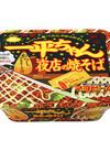 一平ちゃん夜店の焼きそば 99円(税抜)