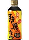 すき焼のたれマイルド 178円(税抜)