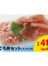 まぐろ丼セット 417円