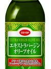 コープエキストラバージンオリーブオイル 378円(税抜)