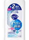 キュキュットつめかえ用 138円(税抜)