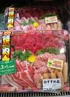 バーベキューセット 1,280円(税抜)