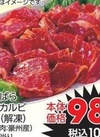 牛肉ばら味付カルビ焼用(解凍) 98円(税抜)
