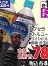 エクセラ ボトルコーヒー 各種 78円(税抜)