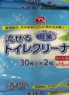 トイレクリーナー 148円(税抜)