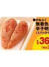 無着色辛子明太子 369円(税抜)