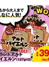 グランドアルトバイエルン 398円(税抜)