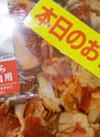 牛肉ばら味付カルビ焼き用(解凍) 98円(税抜)