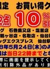 5月24日限定!WEB限定お買い得クーポン券! 10%引