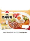 盛岡冷麺 278円(税抜)