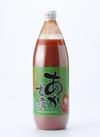 手づくり赤ずきんちゃんトマトジュース 864円(税抜)