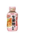 生姜焼のたれ 158円(税抜)