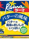 ラーマバターの風味 150円(税込)