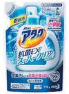 アタッククリアジェル替 198円
