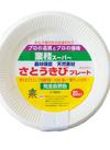 さとうきびプレート 93円(税抜)