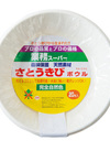 さとうきびボウル 113円(税抜)