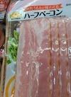 ハーフベーコン 255円(税抜)
